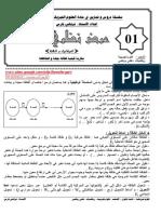 Physics Unit1 Resume