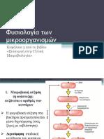 Φυσιολογία Των Μικροοργανισμών. Κεφάλαιο 3 Από Το Βιβλίο «Εισαγωγή Στην Γενική Μικροβιολογία»
