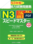 speed master vocabulary n3.pdf