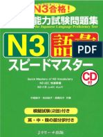 speed master vocabulary n3.pdf
