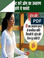 ॐ Benefits ..pdf