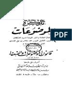 تذكرة_الموضوعات.pdf