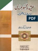 Aqida E Zahoor E Mehdi Ahadees Ki Roshni Main by Mufti Nizam Uddin Shamzai