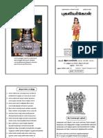 GananaSambandahr.pdf