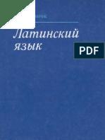 vinnichuk_lidiya_latinskiy_yazyk_samouchitel_dlya_studentov.pdf
