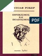 ΡΟΥΝΤΟΛΦ ΡΟΚΕΡ - ΕΘΝΙΚΙΣΜΟΣ ΚΑΙ ΠΟΛΙΤΙΣΜΟΣ.pdf