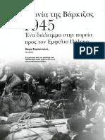 1945 - Η Συμφωνία Της Βάρκιζας