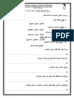 ورقة عمل رابع 3..docx