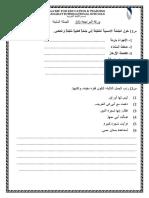 ورقة عمل رابع 2. (1).docx