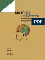 Mozg_za_30_sekund.pdf
