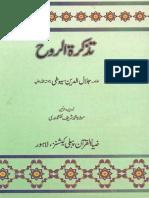 00507_Tazkirat-ur-Rooh-ur.pdf