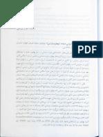 نقد و بررسی کتاب راهنمای کتیبه های ایرانی میانه- دریایی 1383