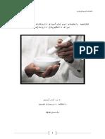 کتابچه راهنمای درس کارآموزی داروخانه در عرصه شهری برای دانشجویان داروسازی.docx