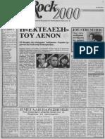 ΗΧΟΣ & HiFi 1981, ΜΕΡΟΣ Γ' (Ένθετο ROCK 2000)