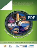 807-Libro per l'UFFICIO !.pdf