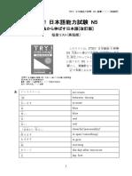 N5_words.pdf