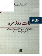 Lughaat e Roz Marrah by Shams ur Rehman Faroqi