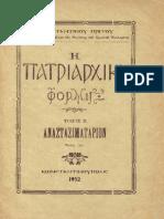 ΠΡΙΓΓΟΥ ΑΝΑΣΤΑΣΙΜΑΤΑΡΙΟΝ (1952)Εξωφυλλο