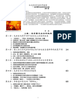 红太阳是怎样升起的How Did the Sun Rise over Yan'an A History of the Rectification Movement.doc