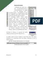 02_03 Toolbar Commands.doc
