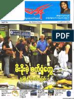 The Modern News No 600.pdf