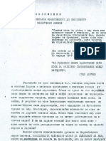 Објаснување од македонската јавност до светското јавно мислење / Explanation from macedonian public to the world public opinion