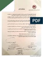 الاتحاد العربي للمكتبات والمعلومات يوقع مذكرة تعاون مع مكتبة ودار مخطوطات العتبة العباسية المقدسة