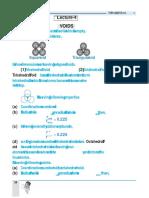Dushyant Chemistry 2