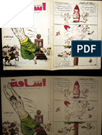 osama_archive_pdf20140428155723