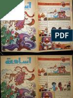 osama_archive_pdf20140428155522