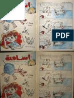 osama_archive_pdf20140428155732