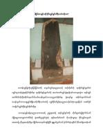 Sadhuim Inscription