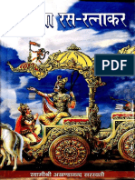 Geeta_ras_ratnakar-Shri Akhandanand Saraswati Ji-hindi