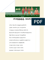 Adiyaar_Com - Skandaguru Kavasam
