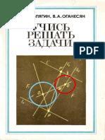 Учись решать задачи (1980)
