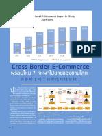 Cross Boarder E-Commerce พร้อมไหม? จะพาไปขายของข้ามโลก