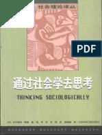 齐格蒙特.鲍曼:通过社会学去思考