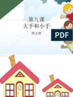 汉字=大.pptx