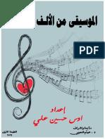 0ba275d02d358 الموسيقى من الألف الى الياء - اعداد اوس حسين علي