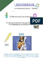 12-theoi-mythologia.pdf