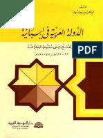 الدولة العربیة في اسبانیة من الفتح حتی سقوط الخلافة 1031 - 711 م - 422 - 92 ه - الدكتور ابراهيم بيضون.pdf