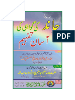 Chand-ki-Gawahi-ki-Aasan-Tafheem.pdf