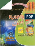 WahabiyatKeBatlaanKaInkishas.pdf