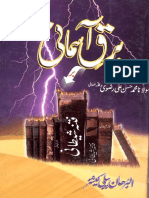 BarqeAasmani.pdf