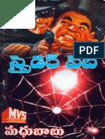 Spiderweb by Madhubabu