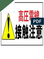 高圧電線接触注意枠枠あり-2