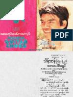 Thein Tan Songs Book