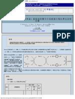 使用鈀絡合物和三(4 溴苯基)胺的電化學瓦克型反應