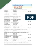 100 Economics Question Hindi