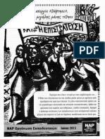 Μπροσούρα ΝΑΡ εκπαιδευτικών για τον αγώνα και την επιστράτευση των απεργών το 2013